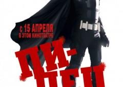 Пипец / Kick-Ass (DVDRip) 2010 | Фильмы для iPhone
