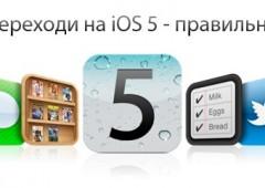 Перепрошивка на iOS 5