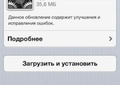 Обновление iOS 6.0.1