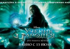 Ученик Чародея / The Sorcerer's Apprentice (DVDRip) 2010 | Фильмы для iPhone