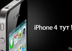 Купить iPhone 4 на 16Gb или 32Gb