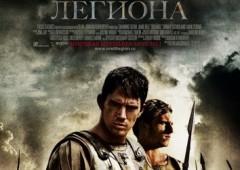 Орел Девятого легиона / The Eagle [2011/DVDRip/iPad]